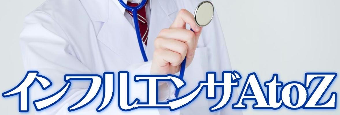 インフルエンザ2019年流行症状の特徴